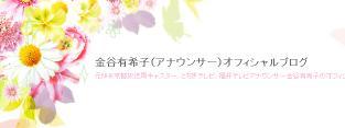 金谷有希子(アナウンサー)オフィシャルブログ