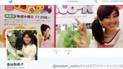 金谷有希子(@kanatani_yukiko)
