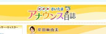 NHK さいたま放送局 アナウンス日誌