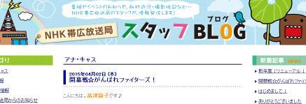 NHK帯広放送局 スタッフBLOG