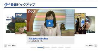NHKさいたま放送局 番組ピックアップ