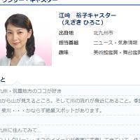 江崎裕子アナ(NHK北九州放送局契約キャスター)                nw('2016','09','01','14')