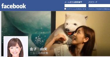 金子 由実 _ Facebook