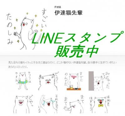 lineスタンプ広告