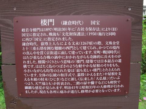 春日大社 121