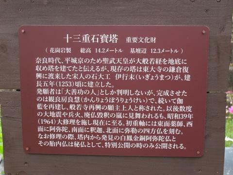 春日大社 129