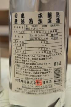 初亀生酒ラベル