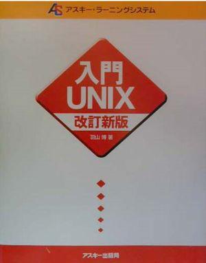 入門UNIX