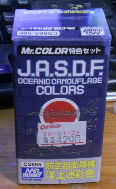 hasegawa_F-2_12.jpg