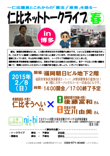 ni-hi NET Talk-Live_20150208