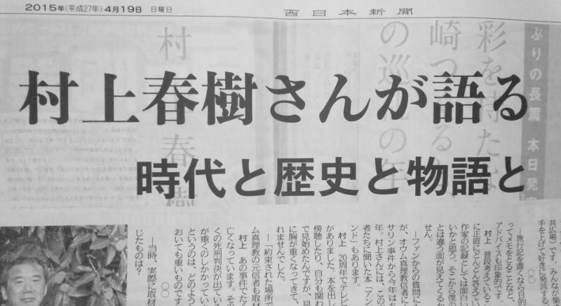 村上 春樹 インタビュー 時代 と 歴史 と 物語 と