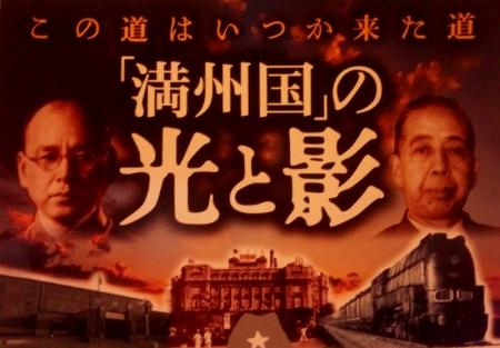 Mansyukoku-01m.jpg