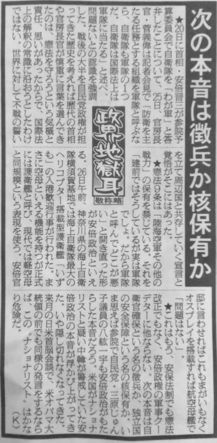 NikkanSports-20150327_01.jpg