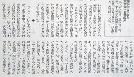 Nishinippon_150215_02.jpg