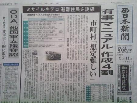 Nishinippon_20150211-01.jpg