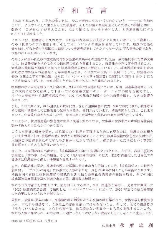 JUNSKY blog 2018 「原爆死没者...