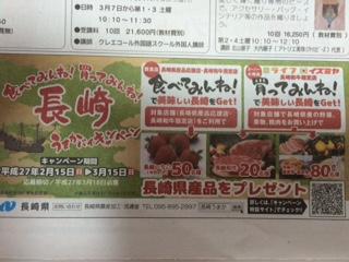 食べて見んね長崎2