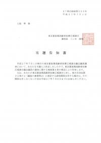 広域連合議会議員選挙当選告知書