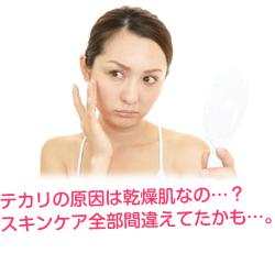 制汗ジェルクリーム【サラフェ】6