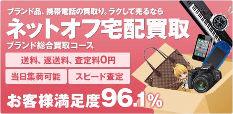 ネットオフ【スマートフォン買取】3
