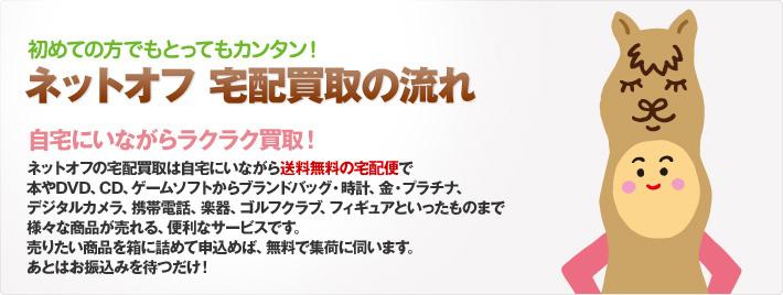 ネットオフ【スマートフォン買取】4