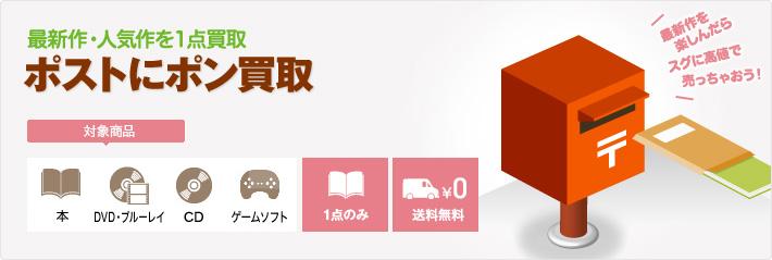 ネットオフ【スマートフォン買取】5