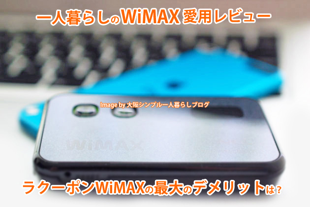 ラクーポンWimax4