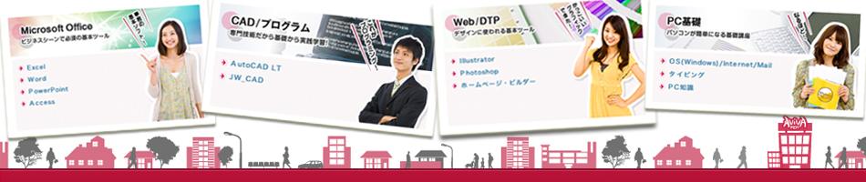 パソコン教室【AVIVA-アビバ-】2