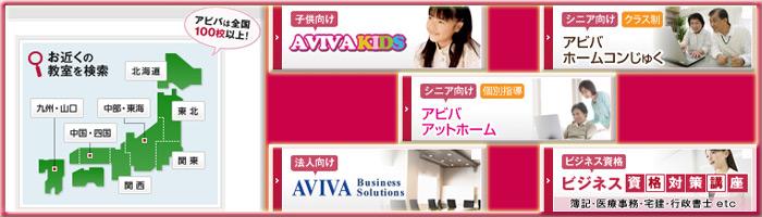 パソコン教室【AVIVA-アビバ-】3