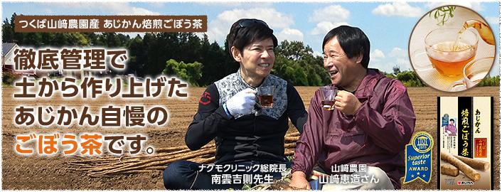 つくば山崎農園産あじかん焙煎ごぼう茶3