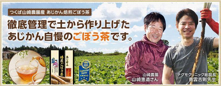つくば山崎農園産あじかん焙煎ごぼう茶4