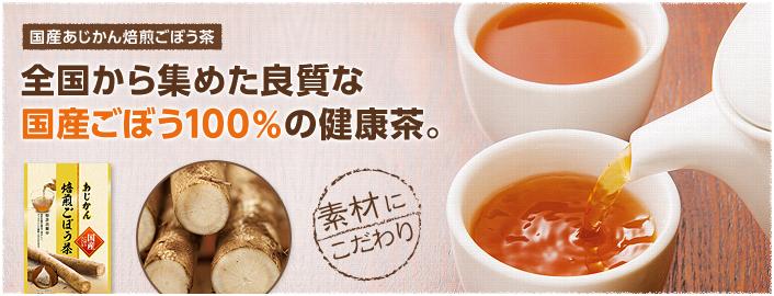 つくば山崎農園産あじかん焙煎ごぼう茶5