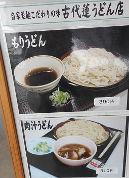 ③うどん店 二品 20150702