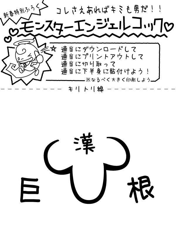 KAGECHIYO_08_Appendix