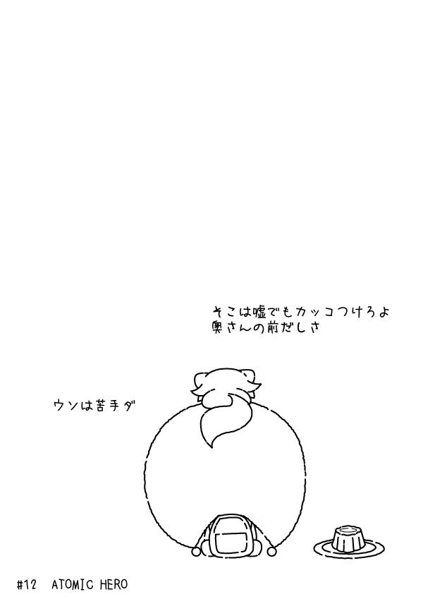 KAGECHIYO_12_after