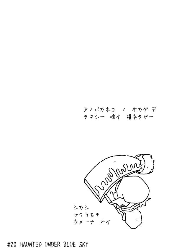 KAGECHIYO_20_after