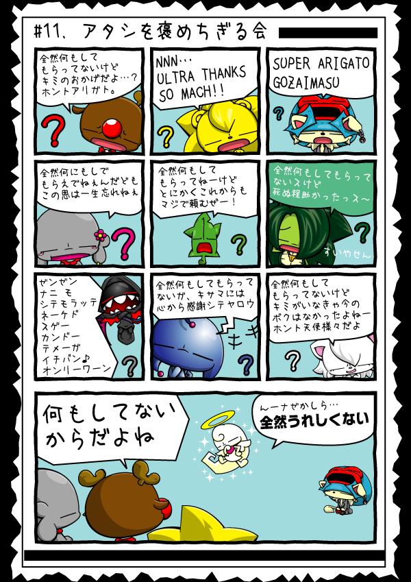 KAGECHIYO_11_blog