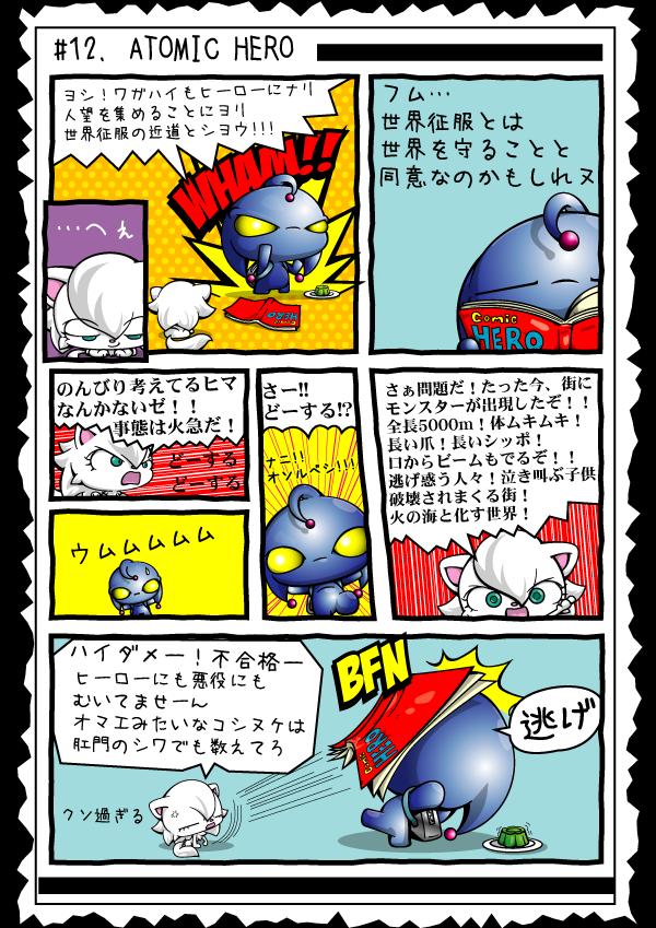 KAGECHIYO_12_blog