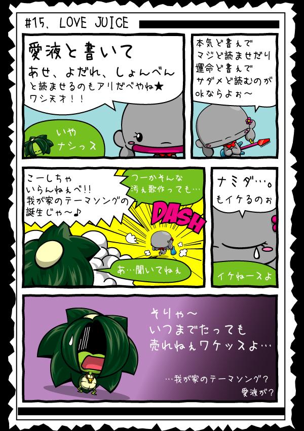 KAGECHIYO_15_blog