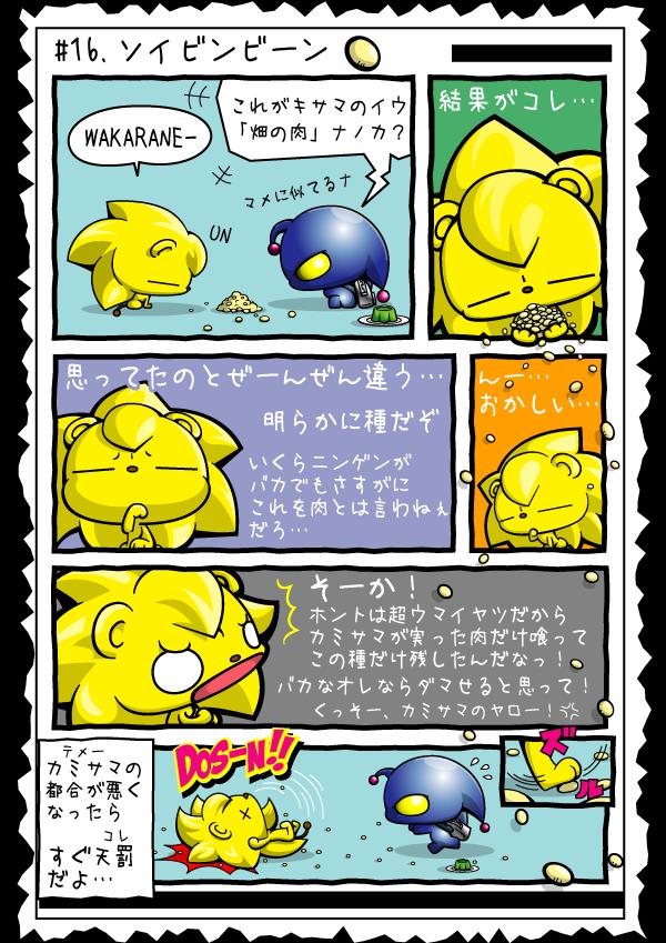 KAGECHIYO_16_blog