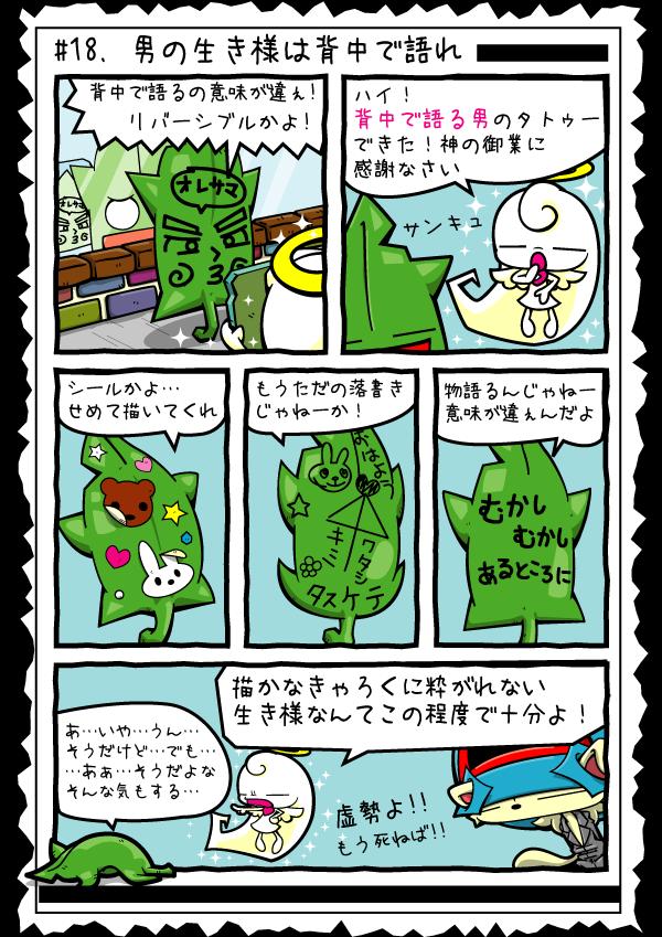 KAGECHIYO_18_blog