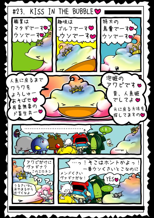 KAGECHIYO_23_blog