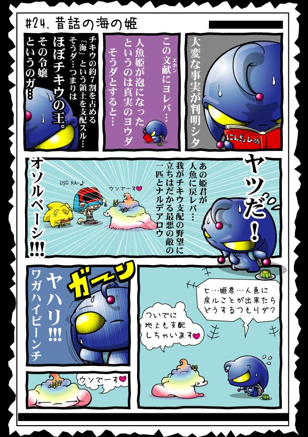 KAGECHIYO_24_blog