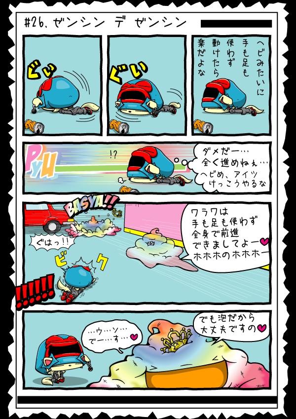 KAGECHIYO_26_blog