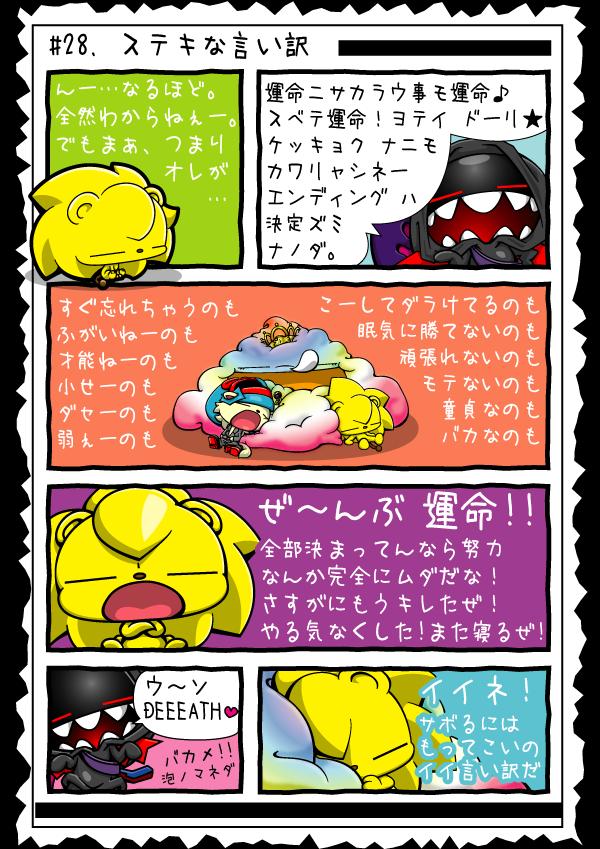 KAGECHIYO_28_blog