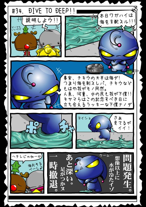 KAGECHIYO_34_blog