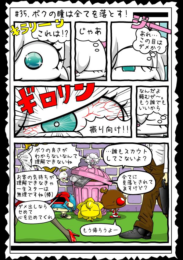 KAGECHIYO_35_blog