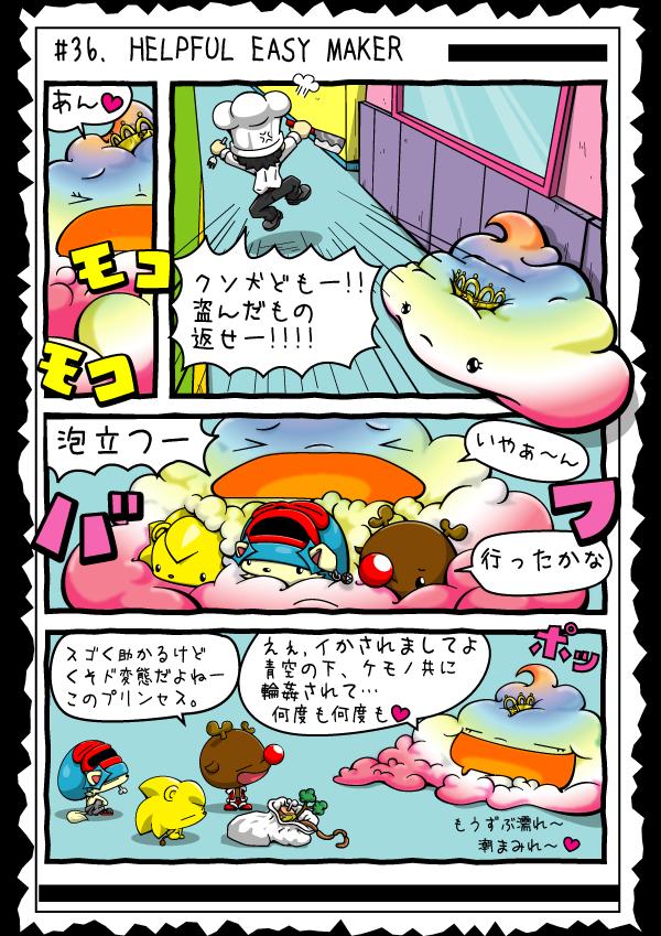 KAGECHIYO_36_blog