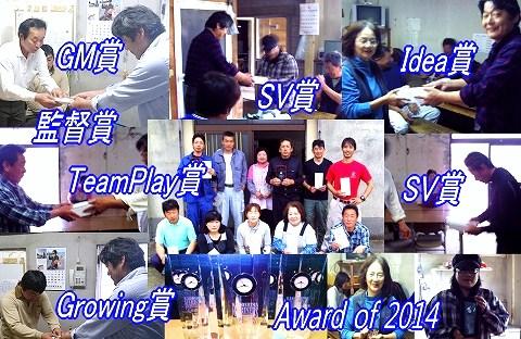 表彰2014