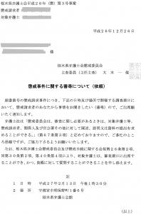 審尋モザイク2月13日